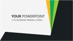 黄绿简洁风商务PPT模板示例2
