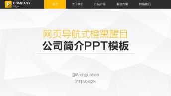 黑黃配色網頁導航式醒目公司簡介通用商務PPT模板