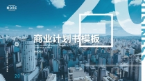 【商务必备】清新时尚商业计划书