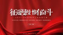 【耀你好看】中文红色年中总结工作计划模板5