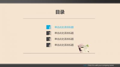【商务设计方案报告应用ppt模板】-pptstore