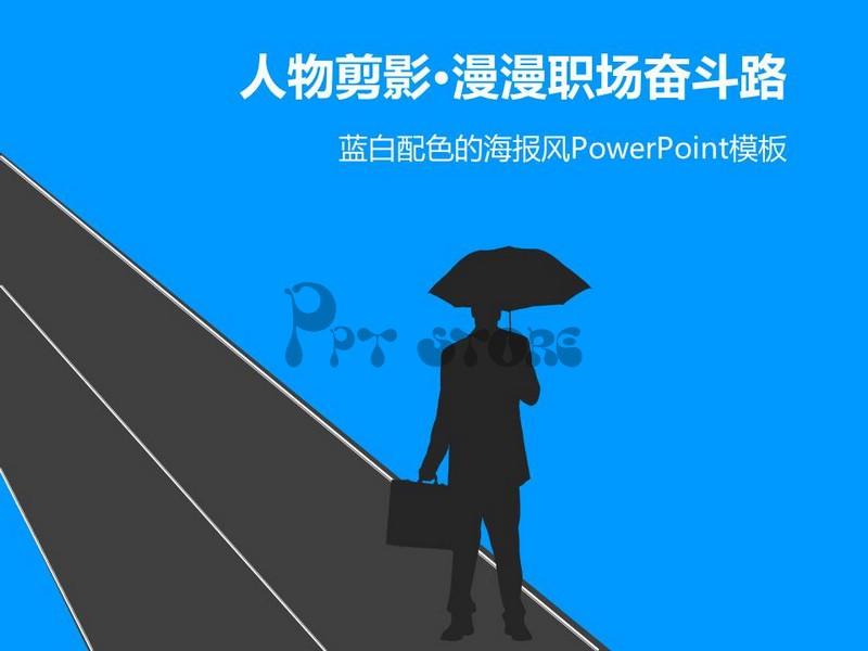 人物剪影漫漫职场奋斗路蓝黑商务通用ppt模板示例2