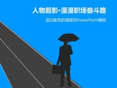 人物剪影漫漫职场奋斗路蓝黑商务通用PPT模板