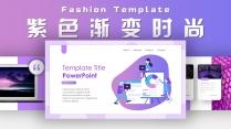 2018紫色渐变极简时尚网页风PPT模板