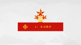 大气中国红年终颁奖典礼年终晚会PPT示例3