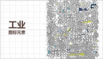 工业类图标素材示例5