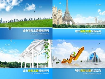ppt模板 ppt素材 keynote模板 图片素材 视频教程 eric城市主题商务
