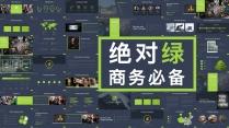 【绿色】深蓝质感简约欧美风商务通用PPT模板