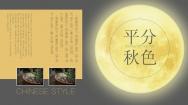 【平分秋色】新派中国风PPT模板示例7