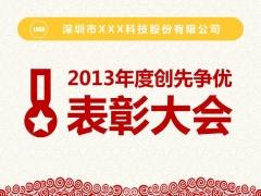 祥云背景模拟奖状红色喜庆年度颁奖表彰大会PPT模板