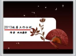 中国风秋季工作计划ppt模板
