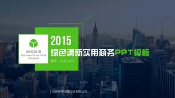 2015年绿色大气实用商务PPT模板