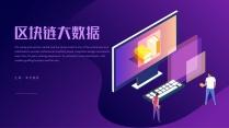 紫色科技風區塊鏈物聯網科技智能信息互聯網+