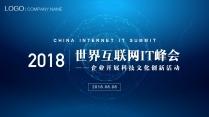【极致】大气科技互联网公司企业发布会PPT