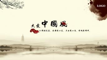 大爱中国风—水墨淡彩商务艺术通用