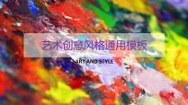 【拒绝撞版】创意油画简约时尚商务模板