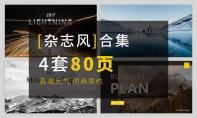 【杂志风】80P四款简约商务杂志风PPT模板合集2