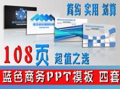 【合集】蓝色商务PPT模板四套