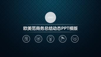 【创意动感】欧美范商务总结动态PPT模版01