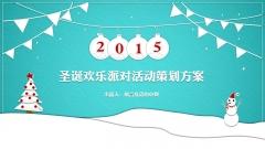 【精致好看】新年圣诞-喜庆报告-活动策划-双色可选