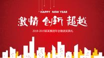 【思路框架】喜庆中国年2018动态年会颁奖PPT