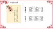 中国风简洁通用PPT模板示例5