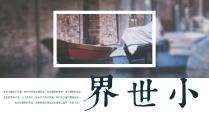 【画报民国】怀旧图文混排模板02示例4