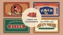 【民国旧梦】四套超值中国风复古模板