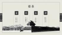 【动画】中国风·扁平化·交互式·黑白商务模板示例3
