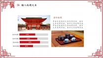 中国风简洁通用PPT模板示例7