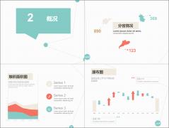 【数据分析系列】简约3色数据分析报告模板(行业通用示例6