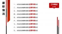 【总结报告】红黑年终总结简约大气示例5