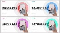 【极简风】大气质感潮流商务工作报告模板(附教程)示例7