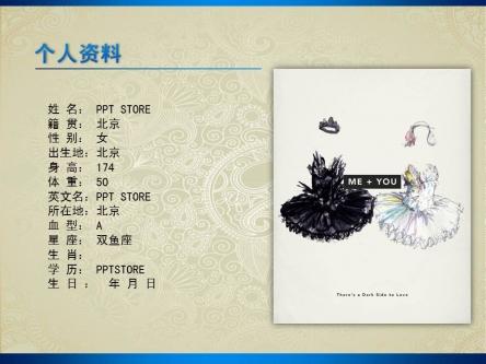 大气中国风明星个人介绍ppt模板图片