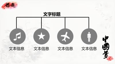 【@红猪工作室_ h021 我的中国梦ppt模板】-pptstore