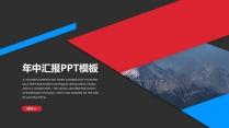 大氣雜志風年中匯報商務PPT模板