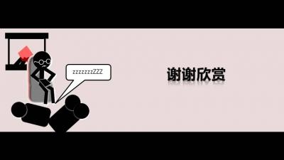 【创意小人动态ppt模板】-pptstore