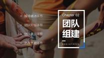 【职业培训12】团队素质拓展训练&团队建设管理课程示例4