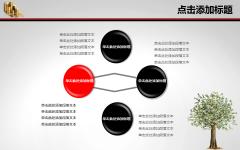 商务金融PPT模板示例6
