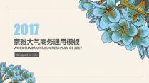 <大道至简>素雅大气商务通用模板03