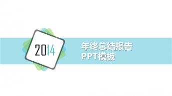 2014蓝灰清新年终总结报告PPT模板
