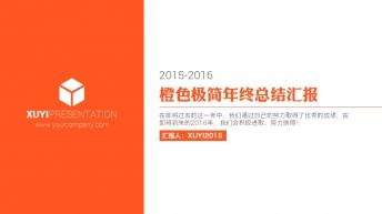 【全中文】橙色极简大气实用年终总结汇报PPT模板