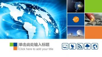 【企业文化】蓝色经典通信工程类杂志画册模板
