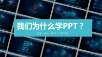 PPT高效设计:零基础轻松从小白到高手@徐少寒示例3