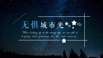 【繁星夜】极简神秘星空商务文艺旅游汇报总结