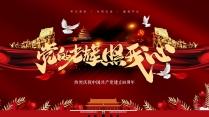 建党伟业党课学习共产党建党节98周年PPT示例3