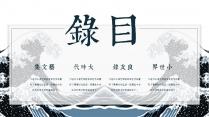 【画报民国】怀旧图文混排模板02示例3