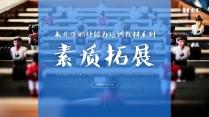 【职业培训12】团队素质拓展训练&团队建设管理课程示例2