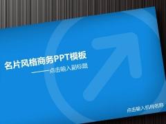 蓝灰简洁通用商务PPT模板