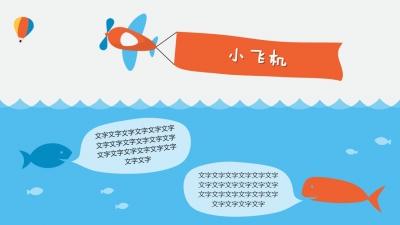 海洋主题卡通ppt模板